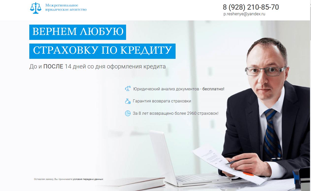 Вся информация о компании Межрегиональное юридическое агентство, Фото № 1 - 1-consult.net