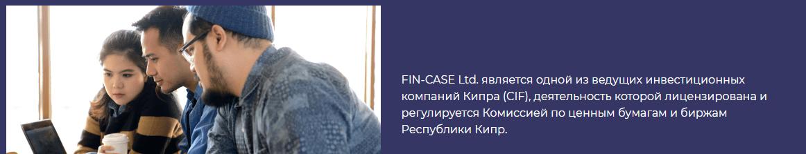 Развод от Fin Case, Фото № 3 - 1-consult.net