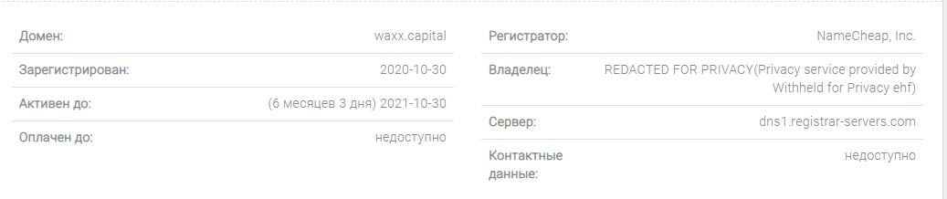 Полный обзор брокера WAXX Capital, Фото № 4 - 1-consult.net