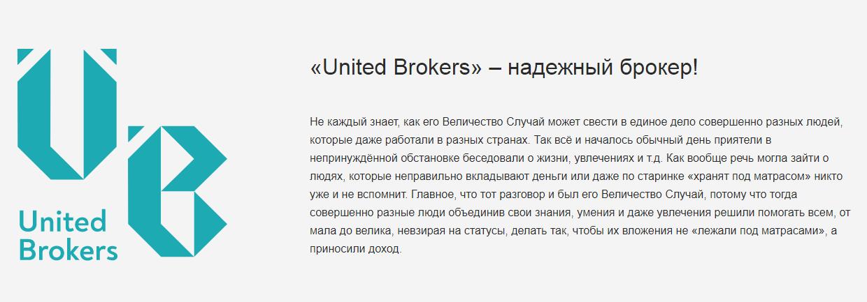 United Brokers - развод для новичков, Фото № 2 - 1-consult.net