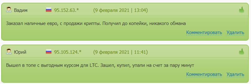 Вся информация об обменнике Bit-Exchanger, Фото № 4 - 1-consult.net