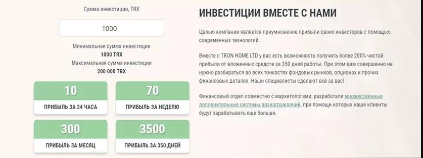 Вся информация о компании TRON HOME, Фото № 4 - 1-consult.net