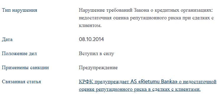 Латвийский развод для россиян - Rietumu Banka, Фото № 2 - 1-consult.net