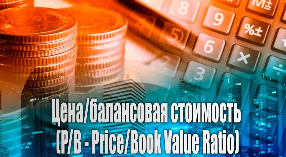 Анализ акций: 5 основных показателей, Фото № 4 - 1-consult.net