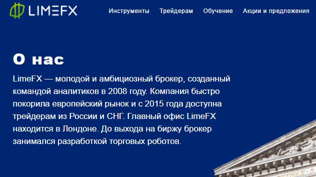 "Подробности о ""работе"" разводил Lime FX, Фото № 1 - 1-consult.net"