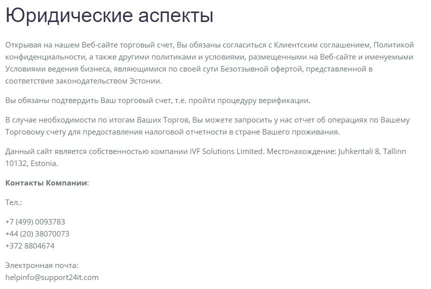 """Брокер IFS Financial Solution - """"высококачественные"""" разводилы, Фото № 3 - 1-consult.net"""
