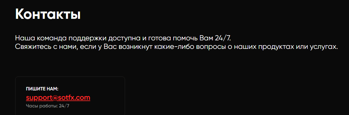 "SOTFX - ""статусный"" лохотрон, Фото № 8 - 1-consult.net"