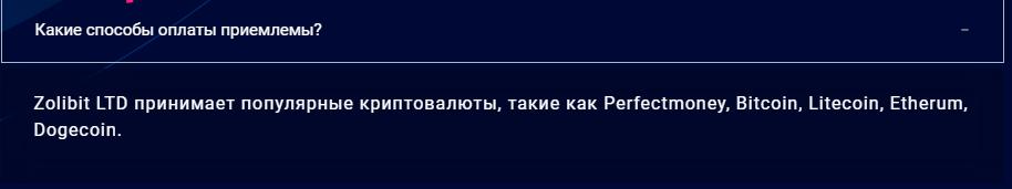 ZOLIBIT - криптовалютная афера, Фото № 5 - 1-consult.net