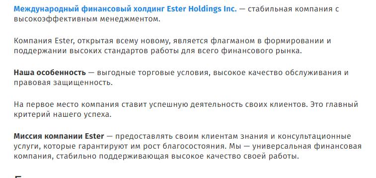 Развод на обучении и торговле - Ester Holdings, Фото № 3 - 1-consult.net