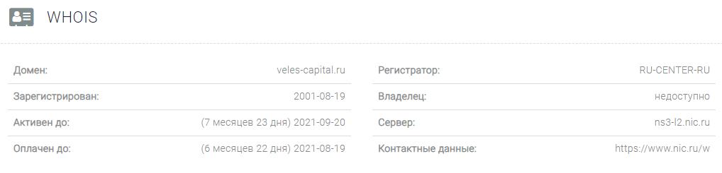 Вся информация о компании Veles Capital, Фото № 3 - 1-consult.net