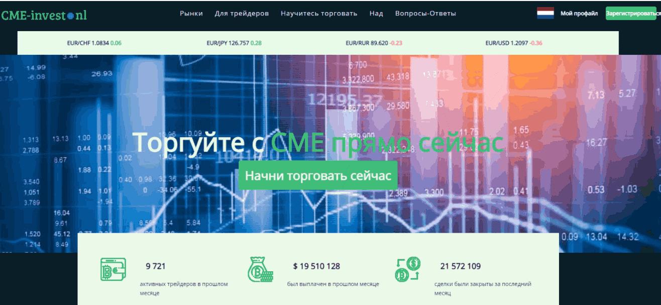 Подробный обзор брокера CME-invest.nl, Фото № 2 - 1-consult.net