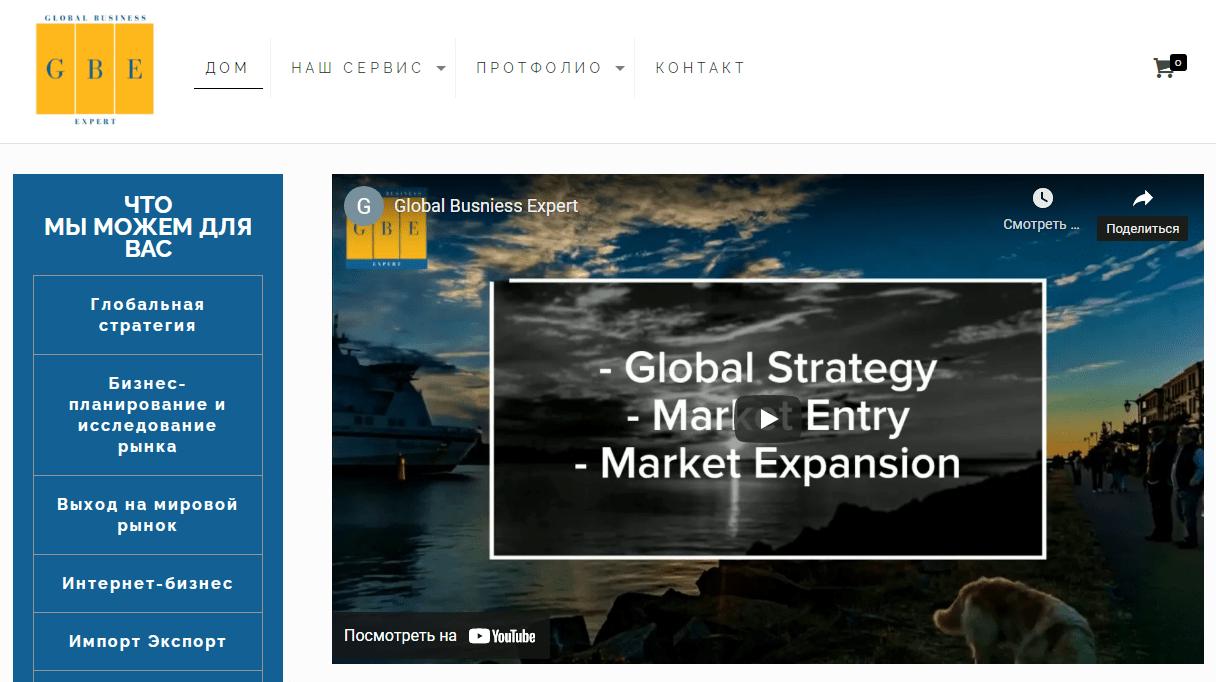 Чем занимается Global Business Expert?, Фото № 1 - 1-consult.net