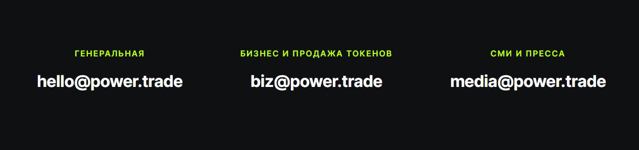 Вся информация о компании Рower Trade, Фото № 5 - 1-consult.net