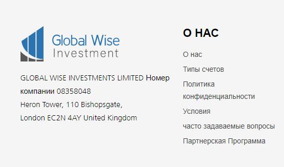 Брокер-жулик Global Wise Investment, Фото № 4 - 1-consult.net