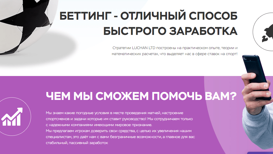 Luchan Limited - обзор фирмы, Фото № 2 - 1-consult.net