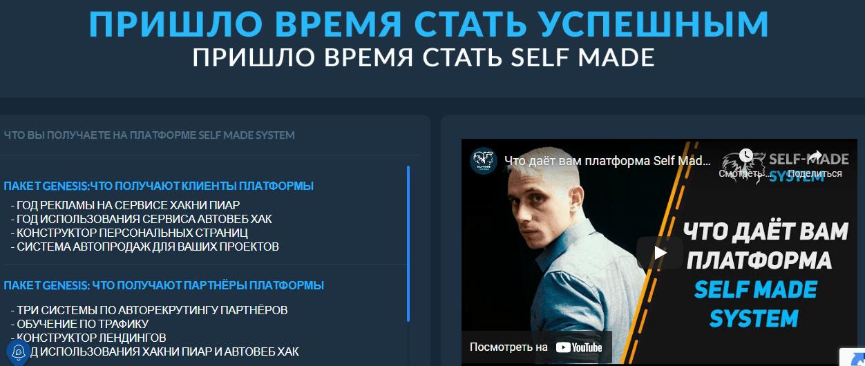 Вся информация о компании Self-Made-System, Фото № 3 - 1-consult.net