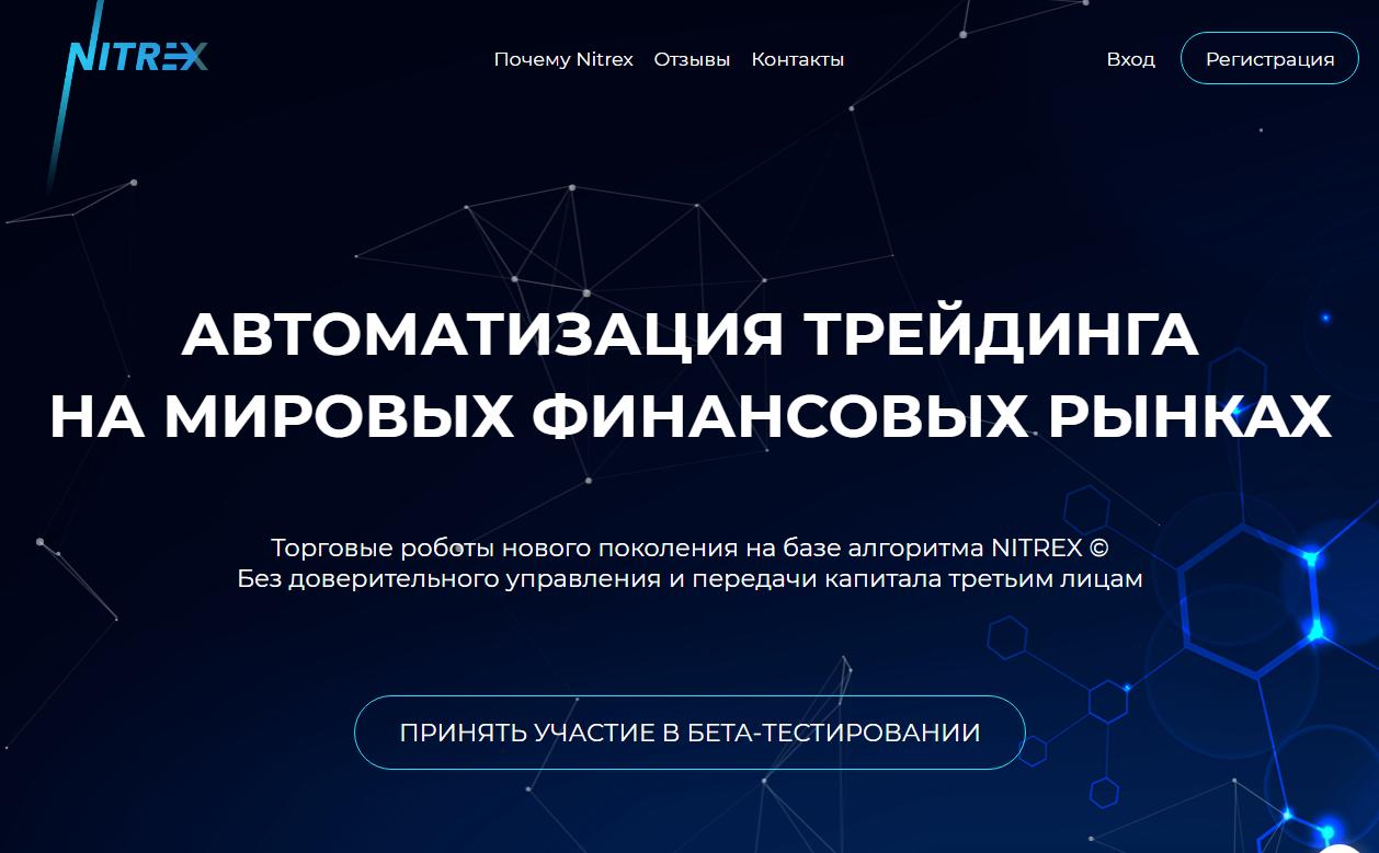 Вся информация о компании NITREX, Фото № 1 - 1-consult.net