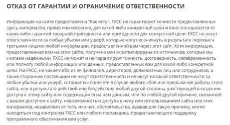Разоблачение брокера-мошенника FXCC, Фото № 5 - 1-consult.net