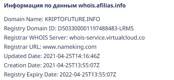 Вся информация о компании Kripto Future, Фото № 3 - 1-consult.net