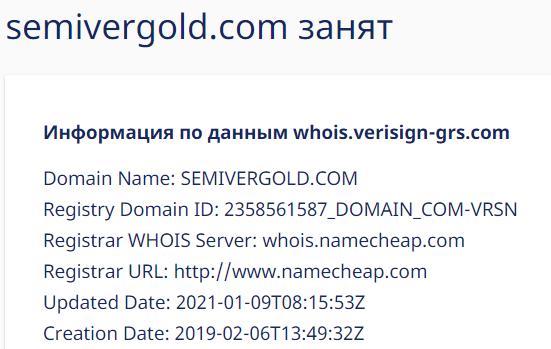 Вся информация об инвестиционной платформе Semivergold, Фото № 3 - 1-consult.net