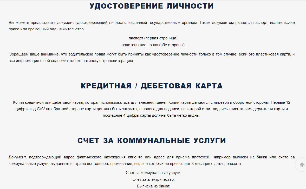 """Фальшивый брокер Terra Finance и его """"мутные"""" дела, Фото № 7 - 1-consult.net"""
