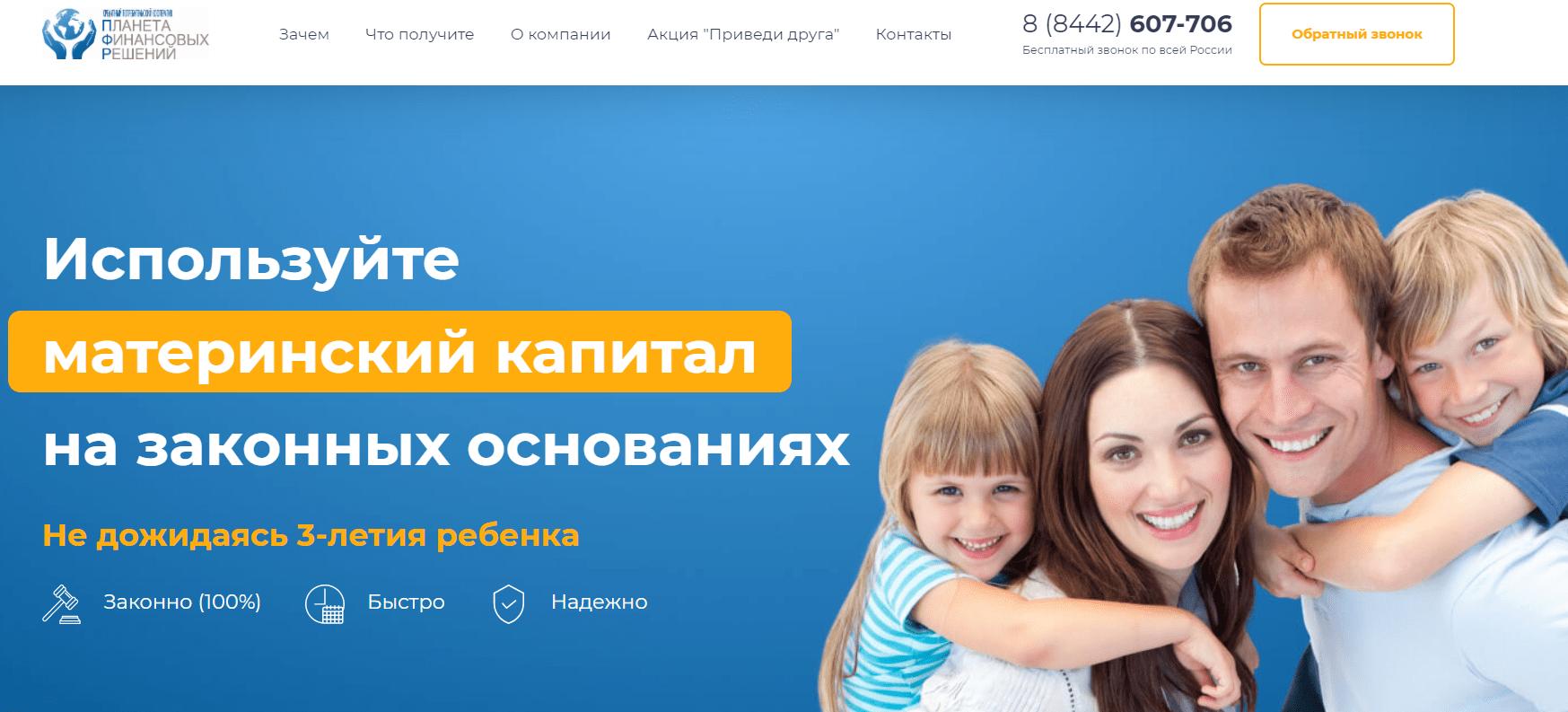 Вся информация о кредитном кооперативе Планета Финансовых решений, Фото № 1 - 1-consult.net