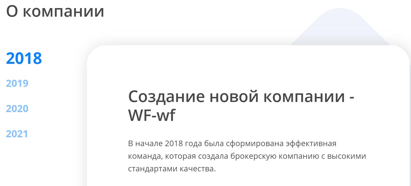 Вся информация о брокере WF-wf, Фото № 3 - 1-consult.net