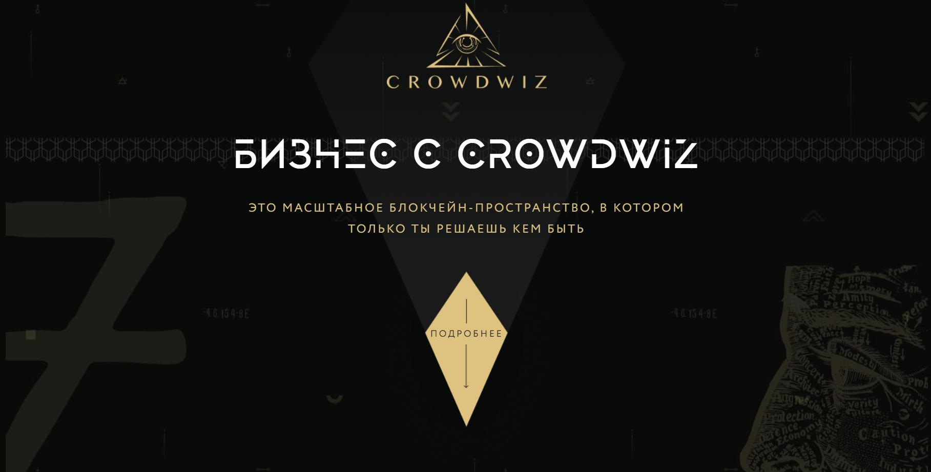 Вся информация о CrowdWiz, Фото № 5 - 1-consult.net
