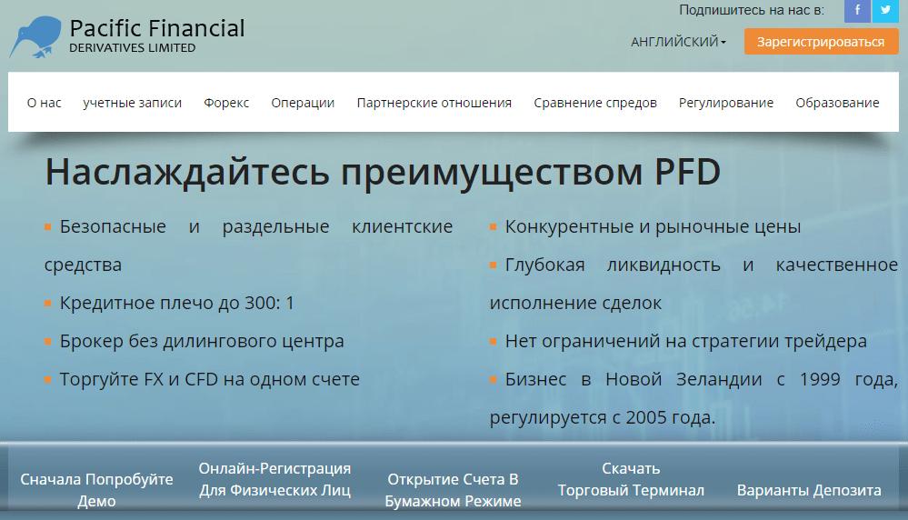 Pacific Financial Derivatives - глупые обманщики, Фото № 1 - 1-consult.net
