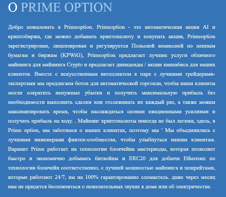 Prime Option - вся правда о конторе, Фото № 3 - 1-consult.net