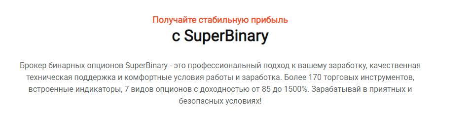 Super Binary - что происходит в этой фирме?, Фото № 2 - 1-consult.net
