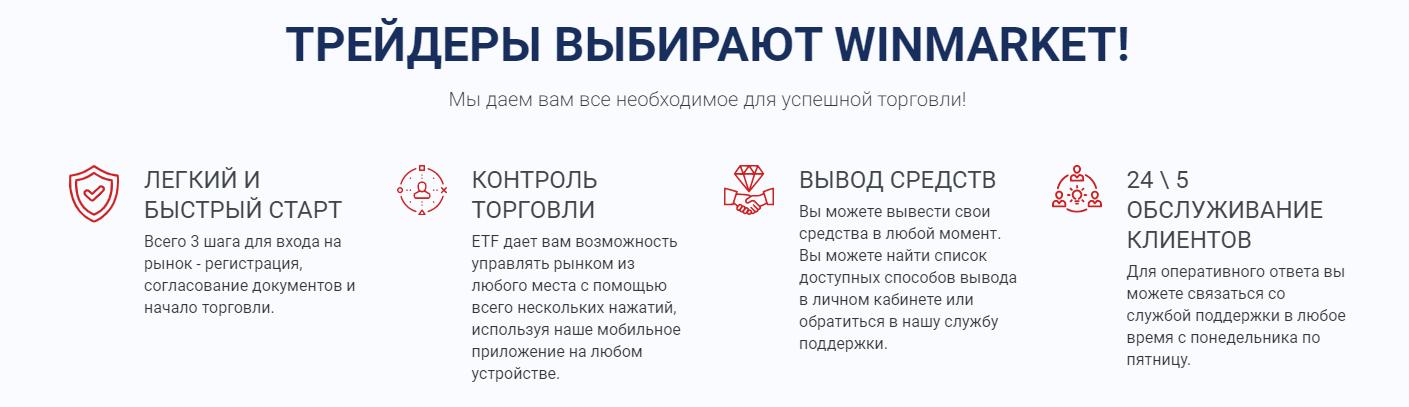 Вся информация о компании WinMarket, Фото № 3 - 1-consult.net