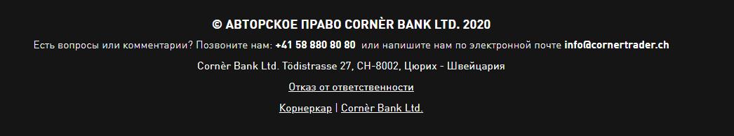 Швейцарская фальшивка - брокер Corner Trader, Фото № 4 - 1-consult.net