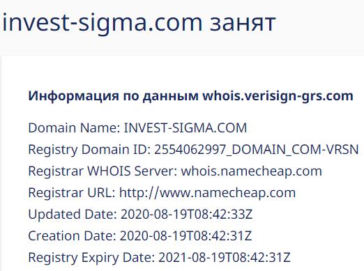 Вся информация о брокере Sigma Invest, Фото № 3 - 1-consult.net