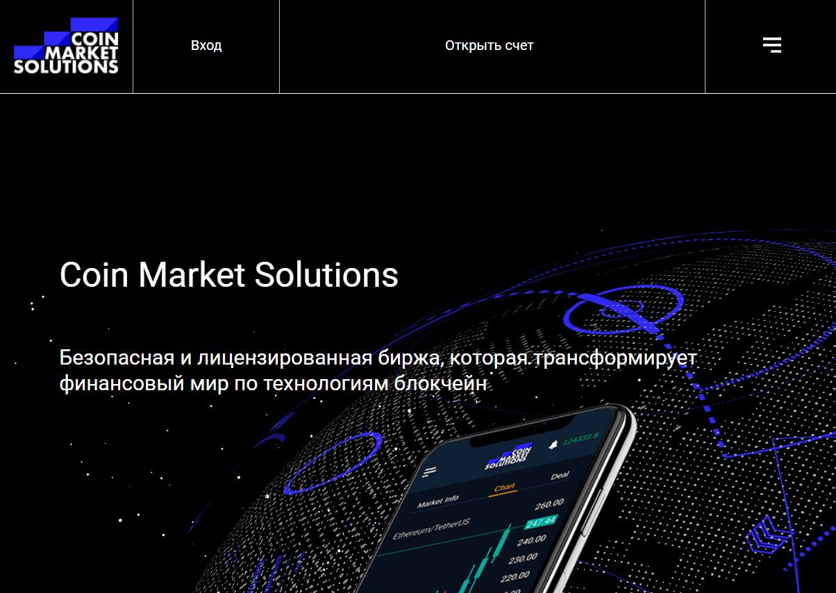 Вся информация о компании Coin Market Solutions, Фото № 1 - 1-consult.net