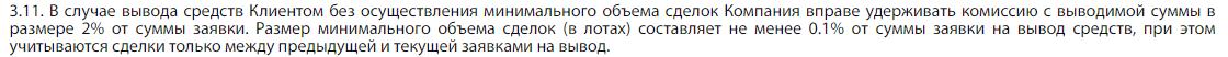 "Stream Forex - ""обучающий"" лохотрон, Фото № 7 - 1-consult.net"