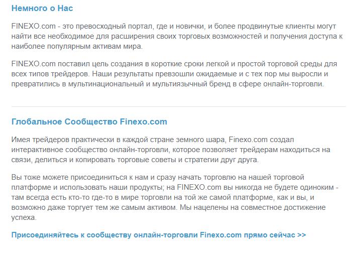 Вся правда о FINEXO, Фото № 2 - 1-consult.net