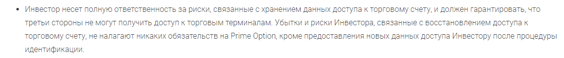 Prime Option - вся правда о конторе, Фото № 8 - 1-consult.net