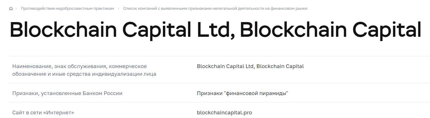 Разбор деятельности Blockchain Capital, Фото № 7 - 1-consult.net