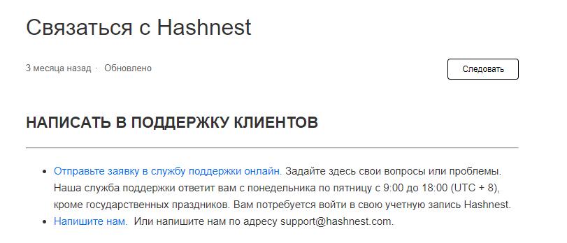 Hash Nest - обзор фирмы, Фото № 9 - 1-consult.net