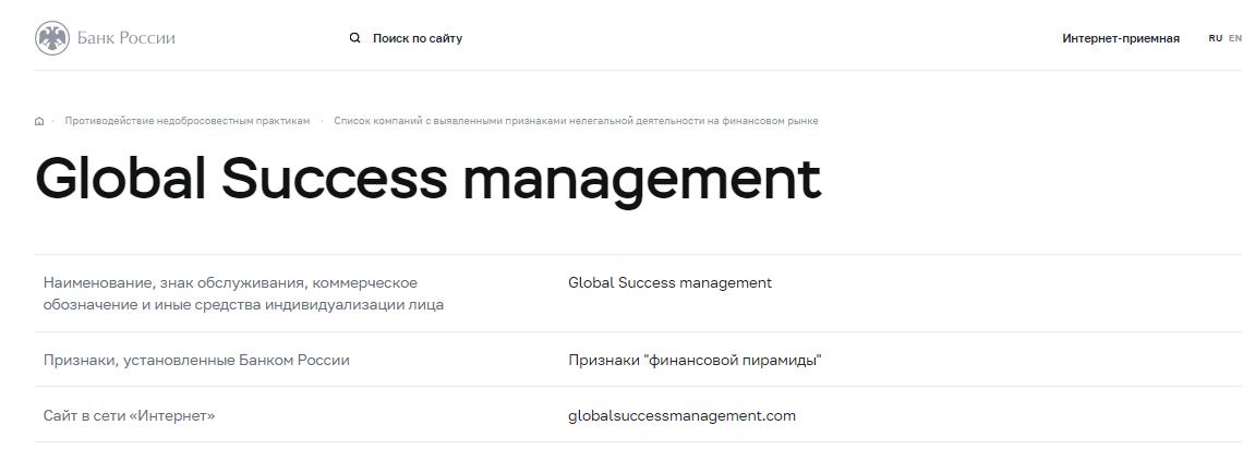 Global Success Management - успех или провал?, Фото № 7 - 1-consult.net