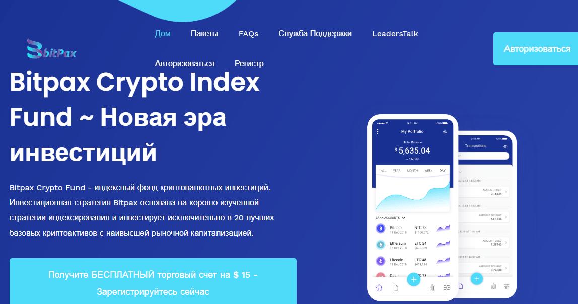 Bitpax Crypto Index - что нужно знать об этой конторе?, Фото № 1 - 1-consult.net