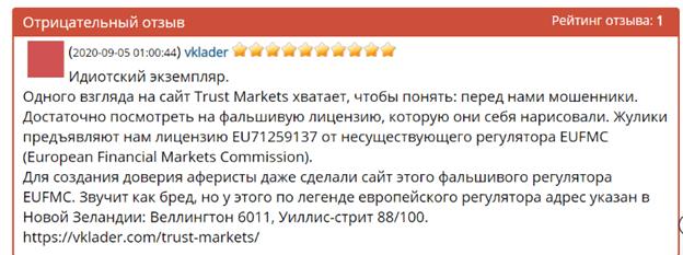 Полный обзор брокера Trust Markets, Фото № 6 - 1-consult.net