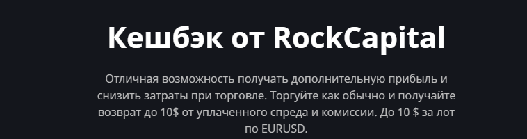 Rock Capital - что не так с этой компанией?, Фото № 7 - 1-consult.net