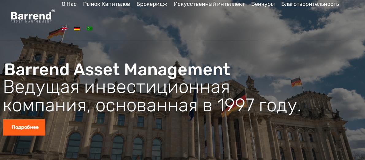 Barrend Asset Management - развод с длинной историей, Фото № 1 - 1-consult.net