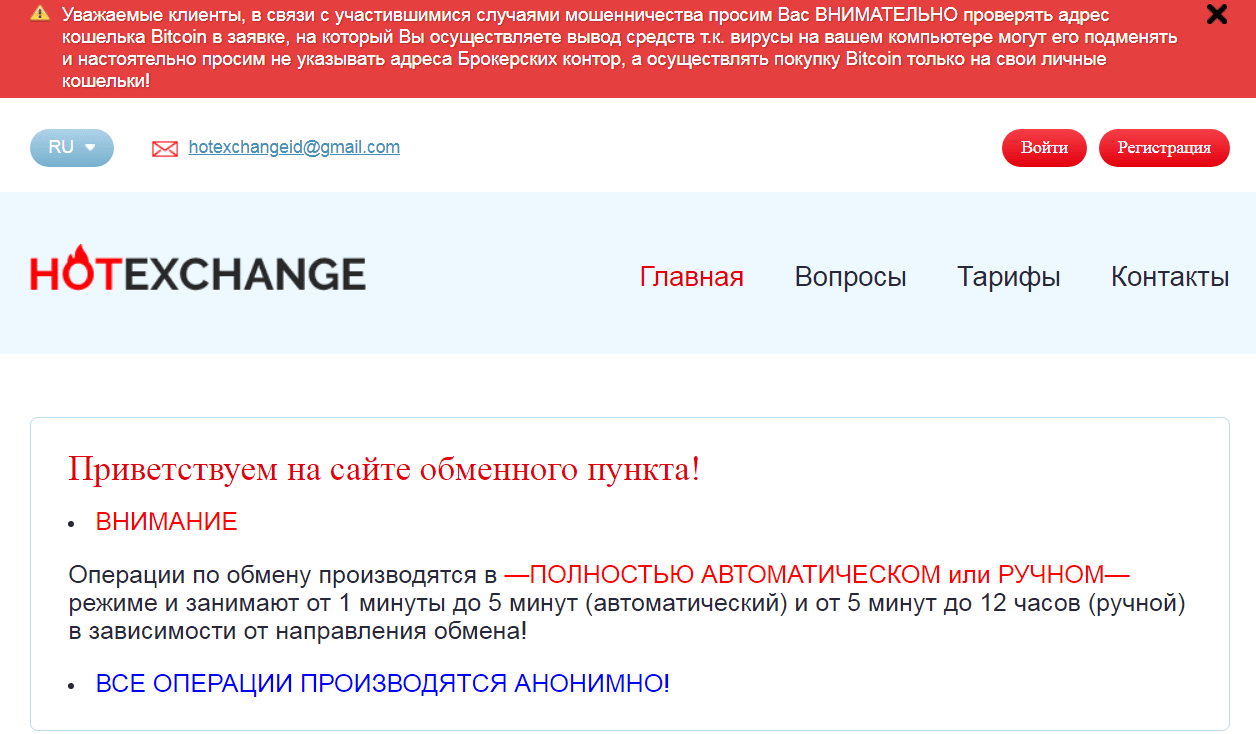Вся информация об обменнике HotExchange, Фото № 1 - 1-consult.net