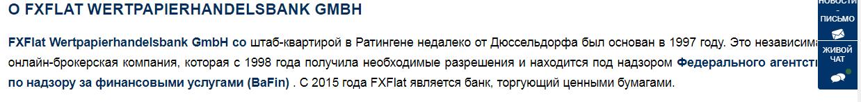 FXFlat - брокер-фальшивка из Германии, Фото № 2 - 1-consult.net