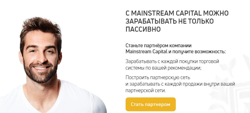 Правда о Mainstream Capital, Фото № 9 - 1-consult.net