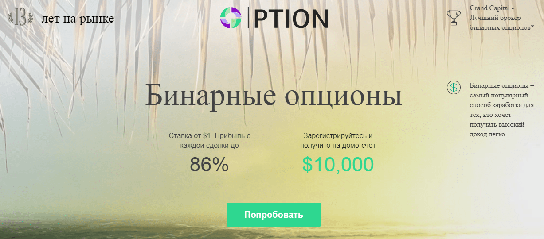 Grand Capital Option - вся правда о компании, Фото № 1 - 1-consult.net