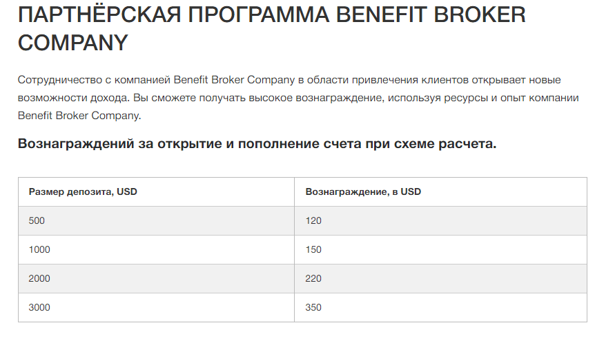 Обзор Benefit Broker Company, Фото № 4 - 1-consult.net